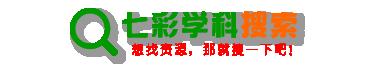 教育资源搜索_七彩学科网